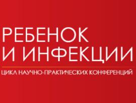 11 июня состоится онлайн-конференция «Ребенок и инфекции»