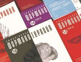 Вышел новый номер журнала «Эффективная фармакотерапия. Онкология, гематология и радиология»