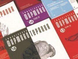Вышел новый выпуск журнала «Эффективная фармакотерапия. Гастроэнтерология»