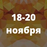 XIII Всероссийская научно-практическая конференция  «Вирусные гепатиты – достижения и новые перспективы»