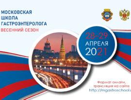 Весенние итоги Московской школы гастроэнтеролога