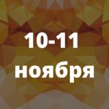 Московская школа гастроэнтеролога. Осенний сезон